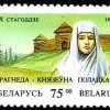 rogneda_post_stamp