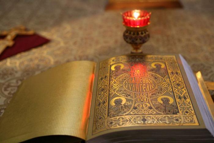читать евангелие на русском языке бесплатно - фото 3