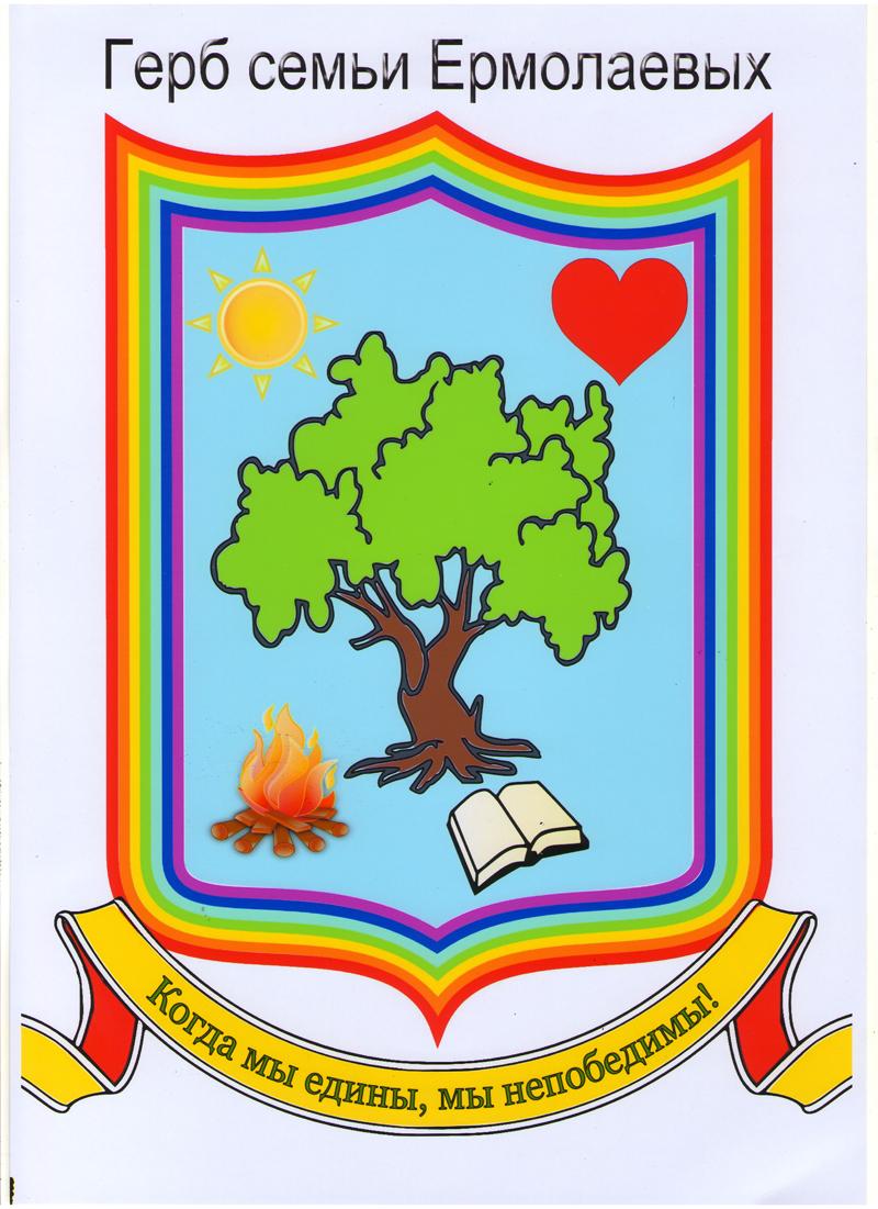 Герб семьи своими руками в детском саду 502