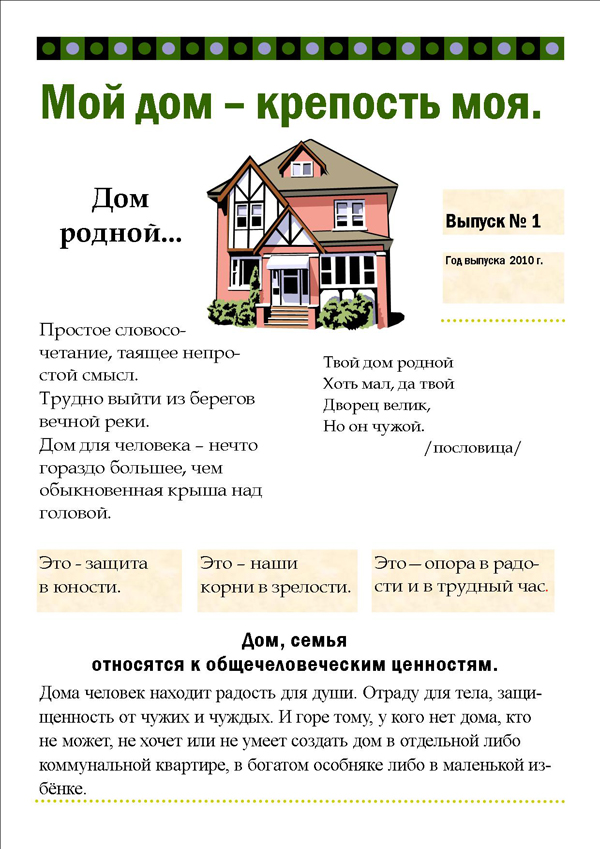 Эссе на тему мой дом моя крепость 4331