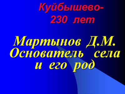 Род Мартыновых - основателей нашего села